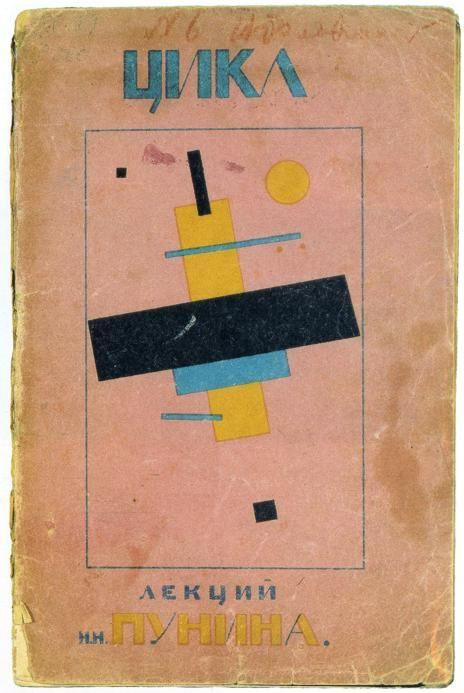 Kazimir Malevich. Cover for the First Course of Lectures by N.N. Punin.